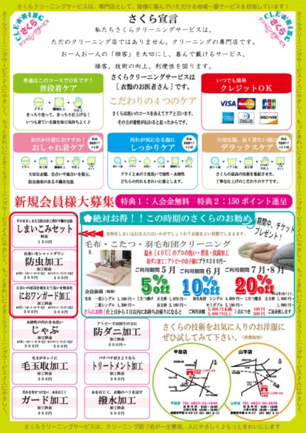 20160331ごちゃ割チラシ裏(各店共通
